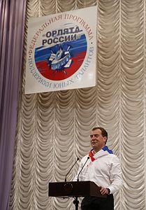 Выступление Д.А.Медведева