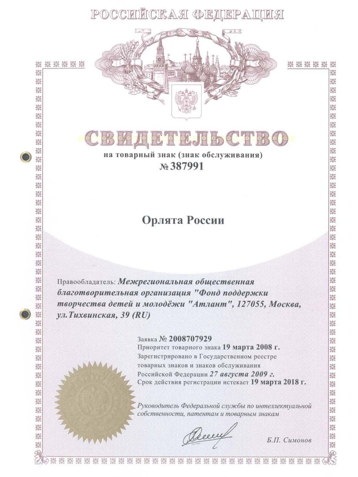 Товарный знак Орлята России